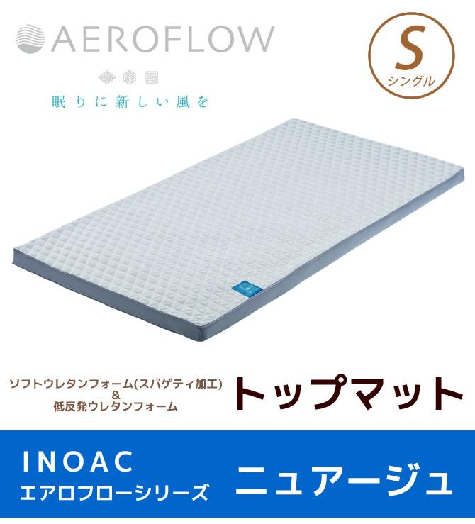 INOAC エアロフロー ニューアージュ トップマット シングル