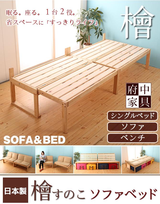 府中家具 檜すのこのソファベッド