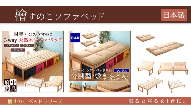 ヒノキすのこソファベッド関連商品リンク