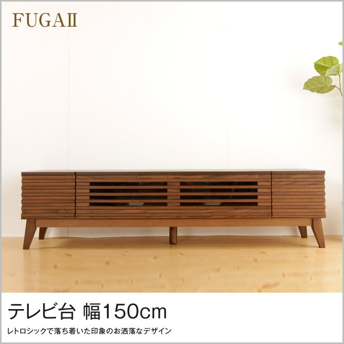 フーガ2  木製テレビ台150cm幅