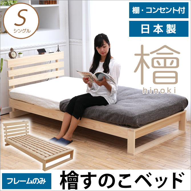 檜すのこベッド シングル 国産ひのき無垢材を贅沢に使用