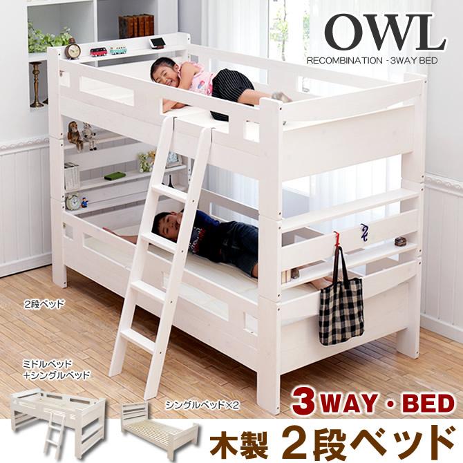 木製2段ベッド OWLアウル