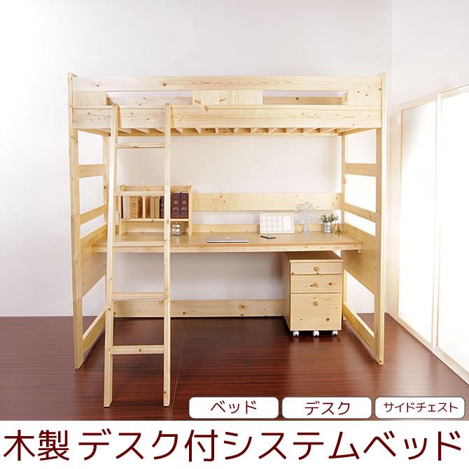 デスク付きロフトベッド 木製ロフトベッド システムベッド