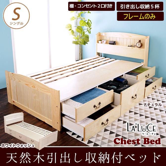 チェストベッド シングル 木製ベッド す…