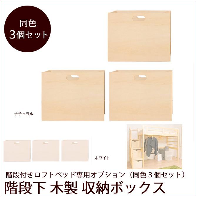 木製ロフトベッド専用オプション 木製収納BOX 3個組セット