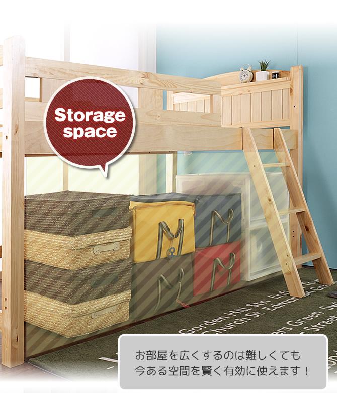 ベッド下の空間を有効活用 ハイベッド