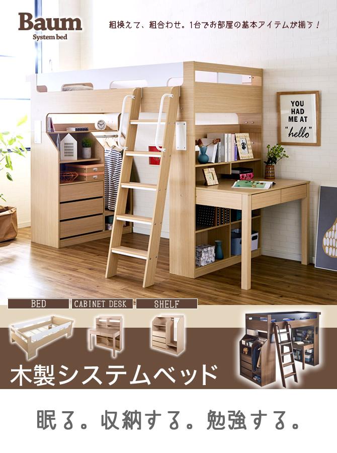 木製システムベッド baumu バウム