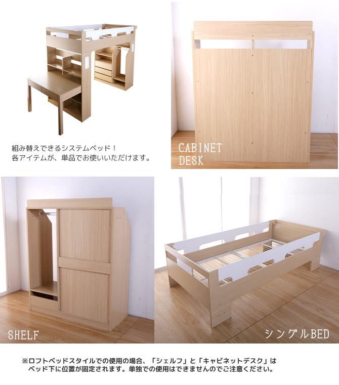 組み替えて使えるシステムベッド、シングルベッドとしても使用可能