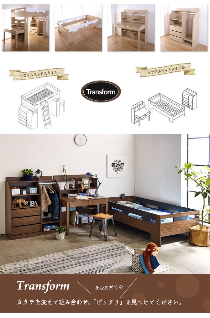 システムベッドスタイルとシングルベッドスタイル。トランスフォームするベッド