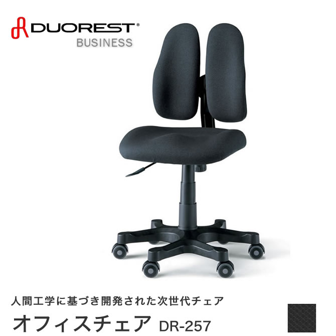 デュオレストDR-257