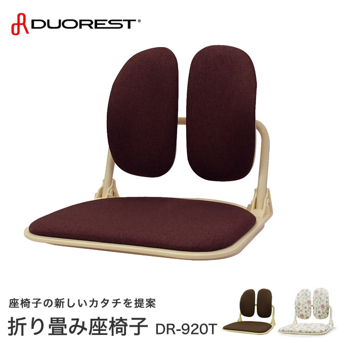 デュオレストDR-920T