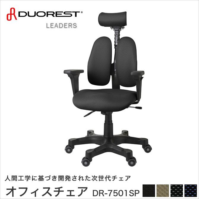 デュオレスト DR7501SP