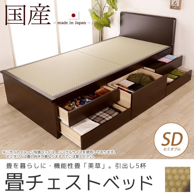 フラットヘッド 畳ベッドセミダブル SEKISUI「美草」グリーン チェストベッド