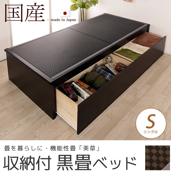 ヘッドレス 畳ベッド シングルSEKISUI「美草」ブラック 収納ベッド