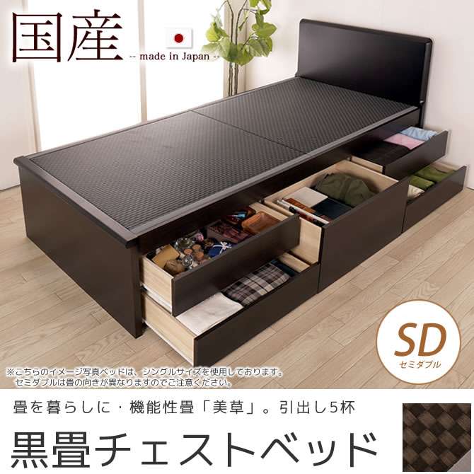フラットヘッド 畳ベッドセミダブル SEKISUI「美草」ブラック チェストベッド