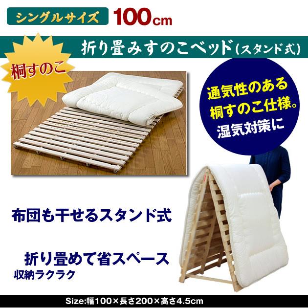 布団も干せる!スタンド式折りたたみすのこベッド