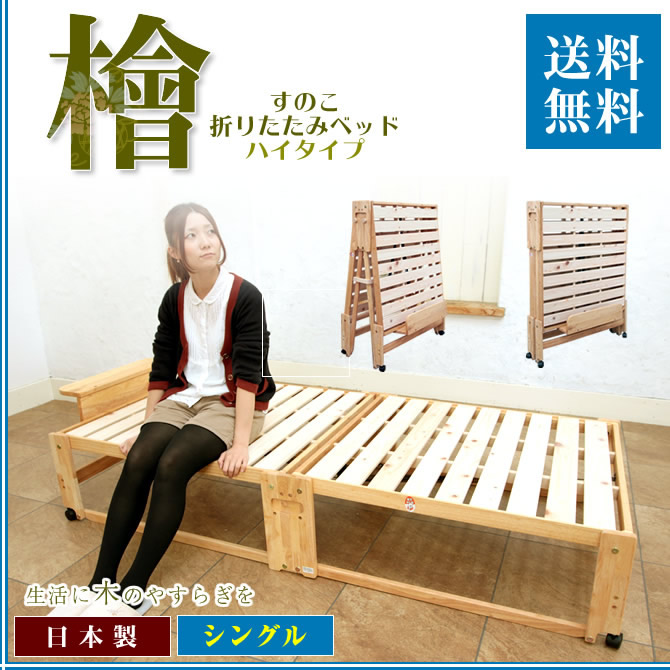【広島府中家具】通気性バツグン!折りたたみ檜すのこベッド ハイタイプ