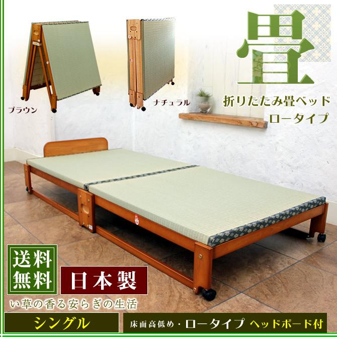 【天然木】い草の香る折りたたみ畳ベッド【ヘッドレス】【ロータイプ】