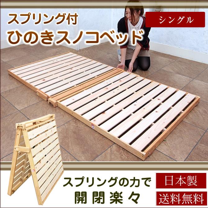 檜すのこベッド 折りたたみすのこベッド シングル スプリング付き