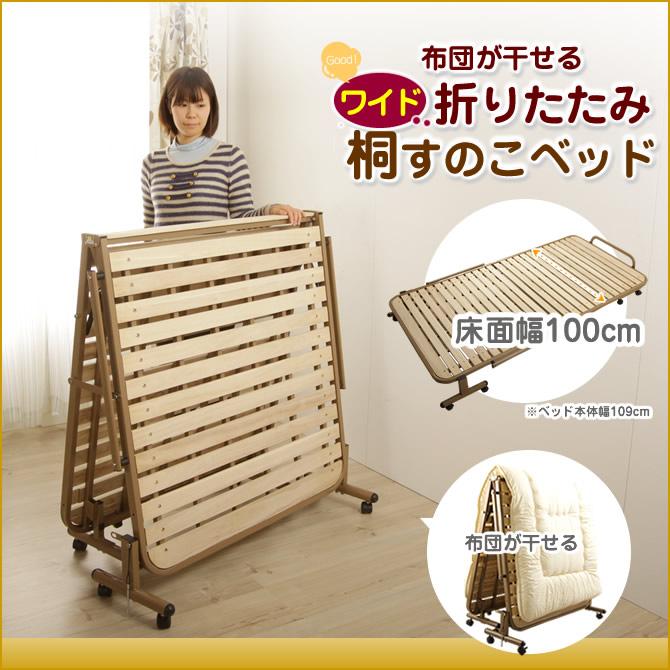 布団が干せる折りたたみすのこベッド ワイド床板100cm