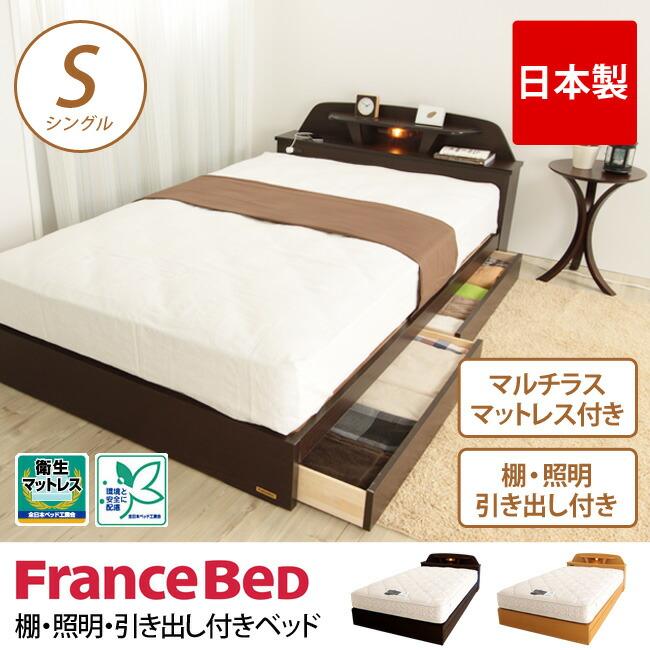 【フランスベッド】収納付き★ベッド シングル マルチラスマットレス付き