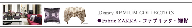 Disney HOME SERIES ● Fabric  ZAKKA - ファブリック・雑貨