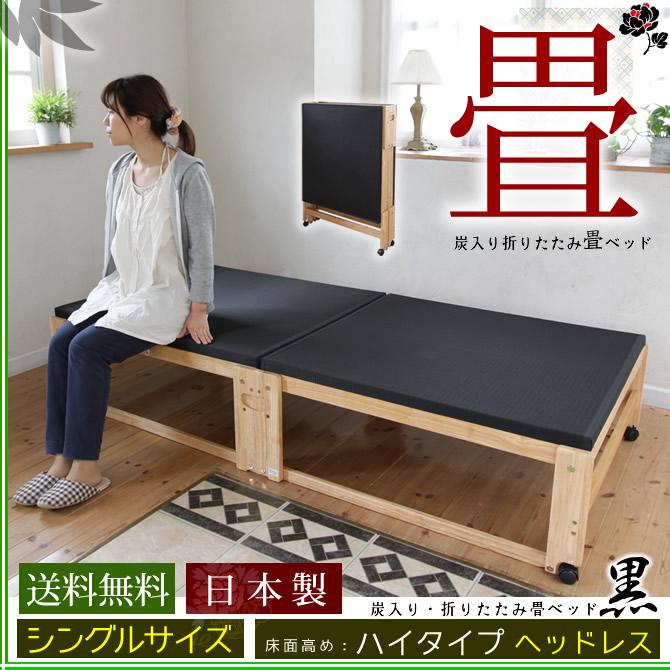 【天然木製】折り畳み★炭入り黒畳ベッド シングル