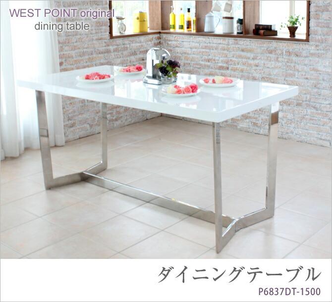 P6837DT-1500 ダイニングテーブル