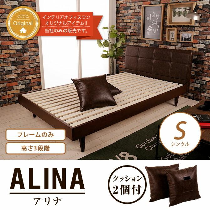 レザーベッド シングル ★ブルックリンスタイル★ ベッドフレームのみ ALINA(アリナ) ブラウン