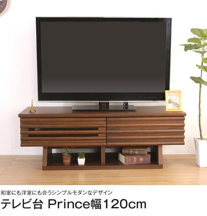 天然木製シンプルモダンなテレビ台 幅120cm