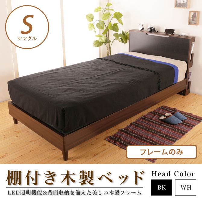 【シンプルモダン】棚付き木製ベッド シングル LED照明付き
