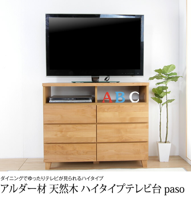 アルダー材 天然木 ハイタイプテレビ台  paso