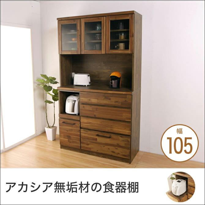 アカシア無垢材 ヴィンテージ調 キッチンボード 幅105cm