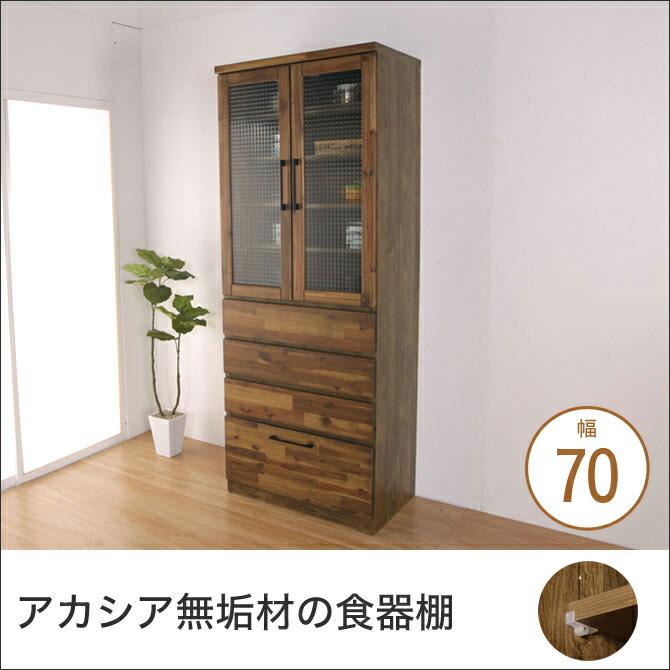 キッチンボード 幅70cm
