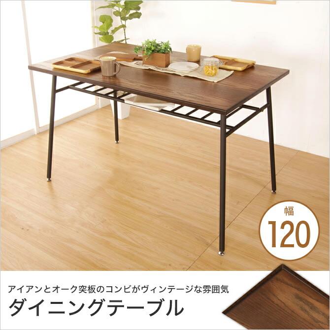 アイアンヴィンテージ調ダイニングテーブル 幅120cm