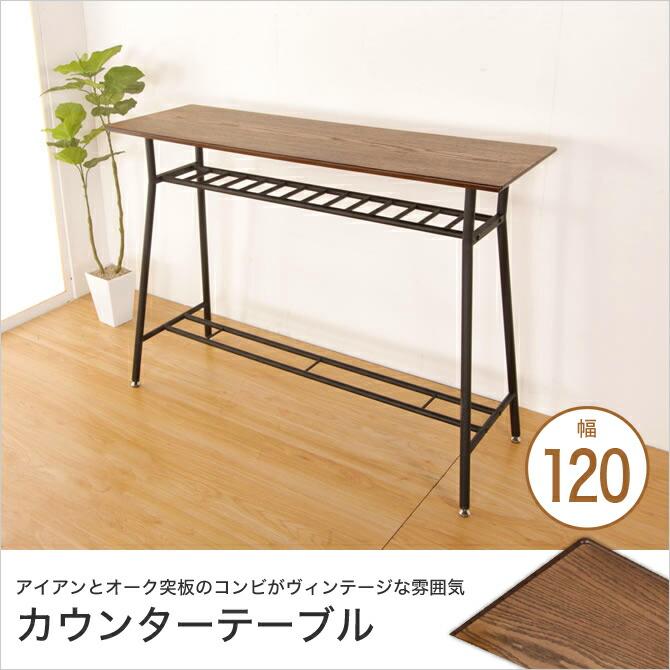 カウンターテーブル 幅120cm