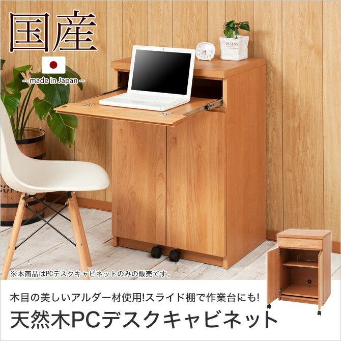 木製PCデスクキャビネット 天然木アルダー材 スライド棚 ナチュラル 国産