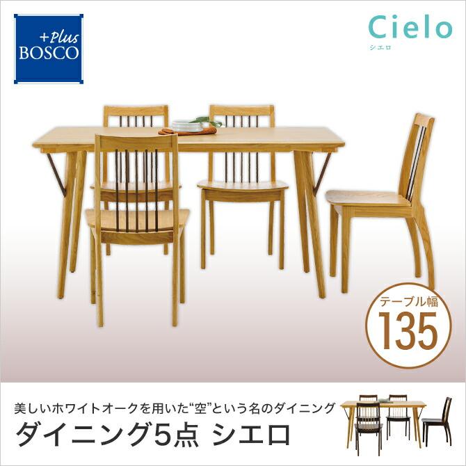 5点セット テーブル幅135cm