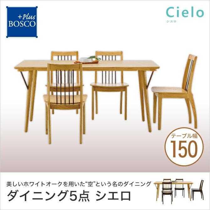5点セット テーブル幅150cm