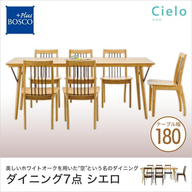 7点セット テーブル幅180cm