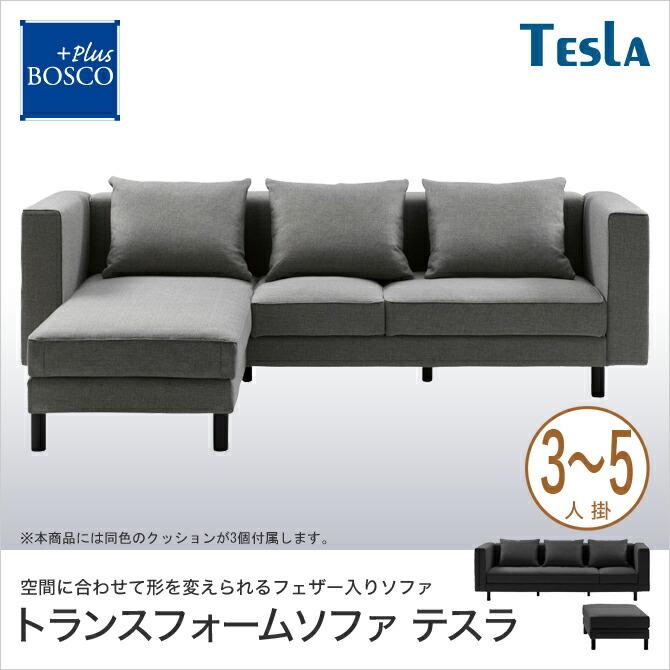 空間に合わせて変形できるフェザーソファ ボスコプラス テスラ