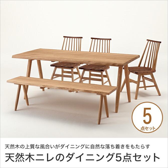ダイニングセット 5点セット 木製 天然木 ニレ材 ウォールナット材 オーク材 ナチュラル