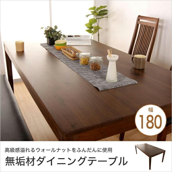 ダイニングテーブル 幅180cm
