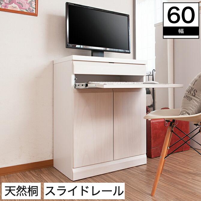 幅60cm ホワイト