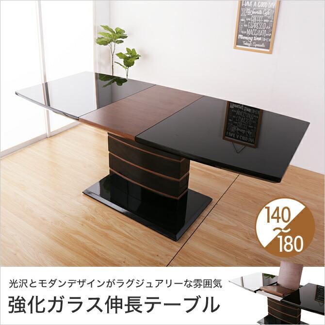 140-180伸長テーブル
