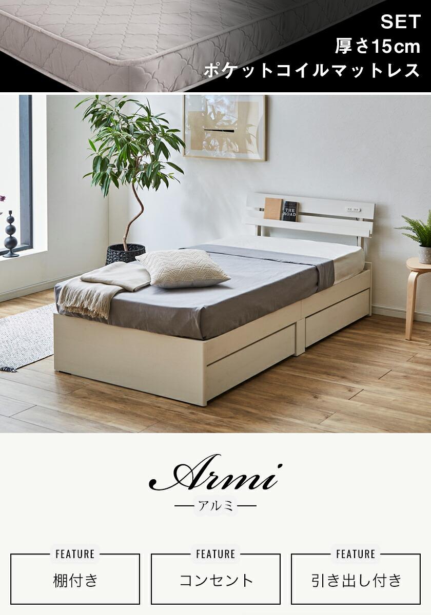 収納付きベッドアルミ 厚さ15cmポケットコイルマットレスセット