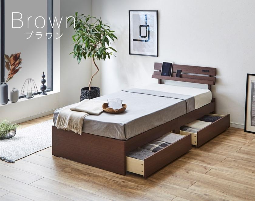 収納付きベッドアルミのブラウン