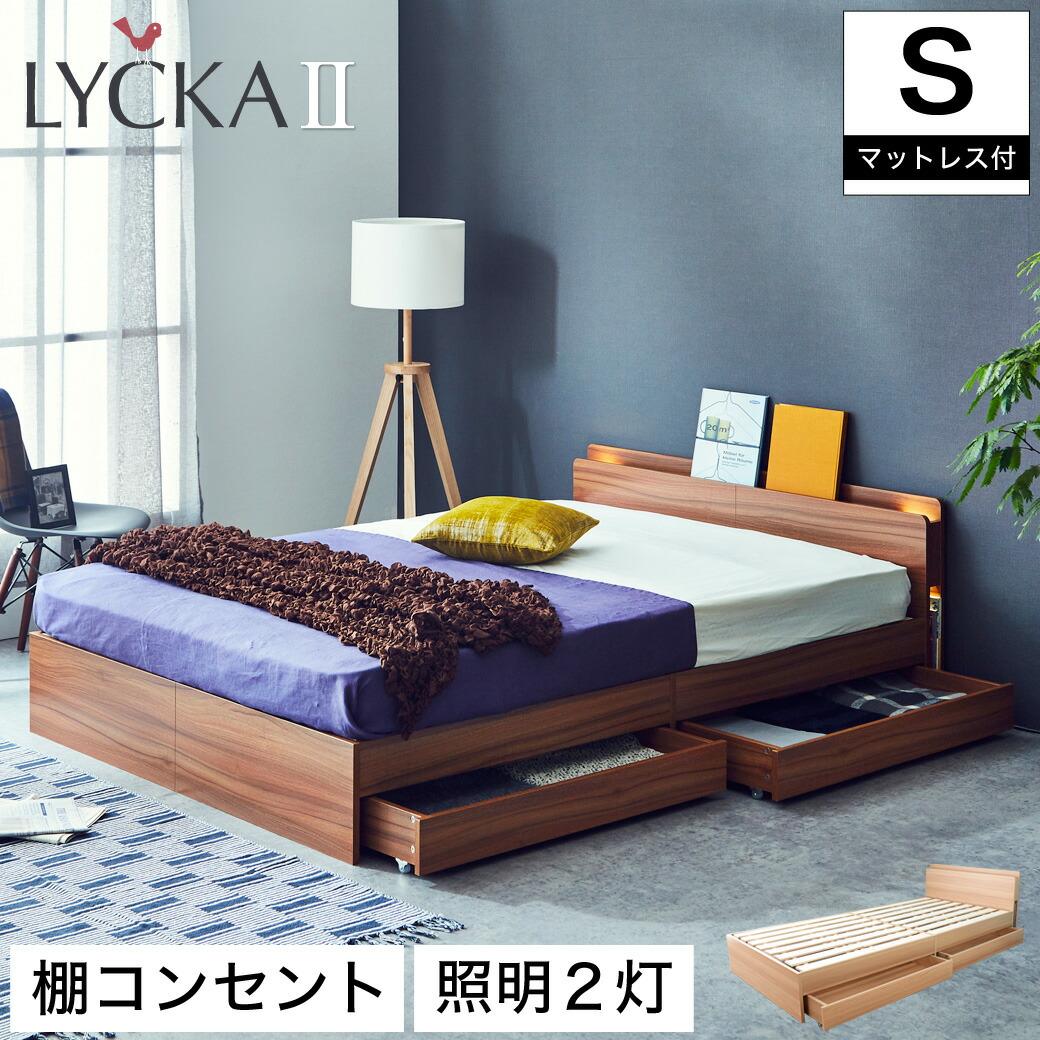 LYCKA2 リュカ2 ベッド セミシングル メイン画像