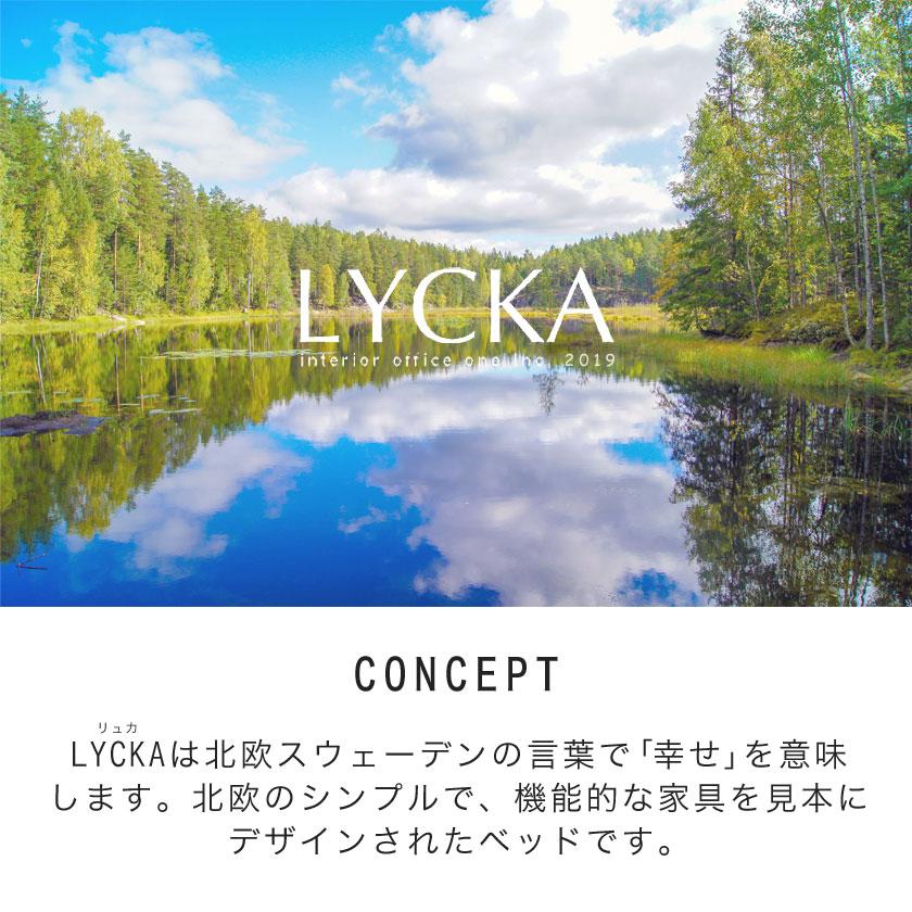 LYCKA2 リュカ2 ベッド イメージ画像1