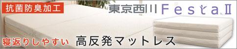 高反発マットレス 東京西川